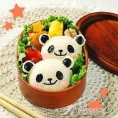 熊貓飯團模具便當壽司工具海苔壓花器 兒童餐卡通壓米飯模具套裝 樂芙美鞋
