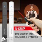 ppt翻頁筆 激光投影遙控筆 無線演示器電子教鞭課件筆翻頁器 潮流小鋪
