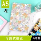 珠友官方獨賣 SC-02522 A5/25K台灣花布多功能可調式書衣/書皮/書套-04回憶奶奶的花園