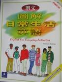 【書寶二手書T1/語言學習_JGG】朗文圖解日常生活英語-English For Everyday Activities