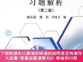 簡體書-十日到貨 R3YY【pod-基礎化學教程習題解析(第二版)】 9787030354051 科學出版社 作者