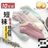 10雙 襪子女短襪淺口船襪隱形襪日系薄款純棉【左岸男裝】