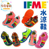 《布布童鞋》日本IFME兒童機能水涼鞋(15~19公分) (5色)