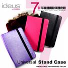 【愛瘋潮】西班牙進口 ideus Universal 7吋平板 通用保護皮套