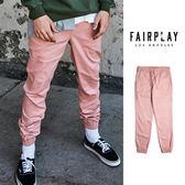 【GT】FairPlay Runner Jogger 粉 縮口褲 運動 休閒 修身 素色 抽繩 棉質 彈性 美牌 長褲 束口褲 工作褲