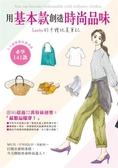 (二手書)用基本款創造時尚品味 Saeko的手繪玩美筆記