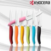 KYOCERA 日本京瓷陶瓷刀11cm(顏色任選)