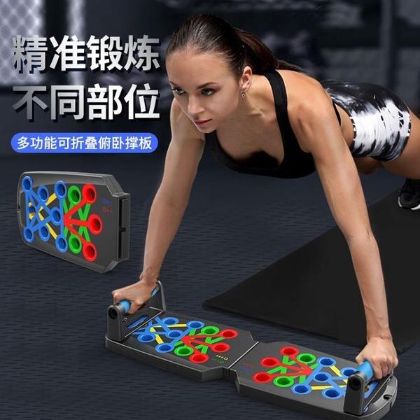 俯臥撐板 俯臥撐多功能訓練板俯臥撐健身板支架輔助器府健身器材家用【快速出貨八折鉅惠】