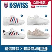 【結帳再折$200】K-SWISS 流行美式x經典進化運動鞋-女鞋-共四款
