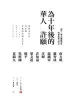二手書為十年後的華人許願:兩岸三地九個觀察家的夢想接力筆記-南方國家 R2Y 9789868279513