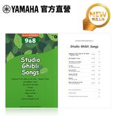 Yamaha Electone STAGEA GRADE 9 & 8級 Vol.1 吉卜力曲集(附USB音色) 官方獨賣樂譜
