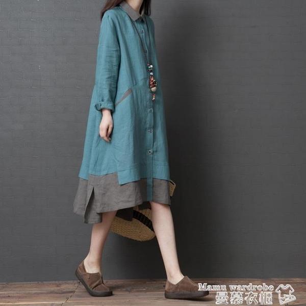 棉麻洋裝 棉麻襯衫裙女2021新款秋季寬鬆大碼顯瘦文藝減齡中長款拼色連身裙 交換禮物 曼慕