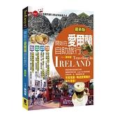 開始在愛爾蘭自助旅行(2020最新版)