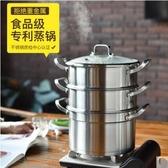 Z-德國蒸鍋304不銹鋼3三層2多層加厚家用饅頭電磁爐煤氣灶用大蒸籠