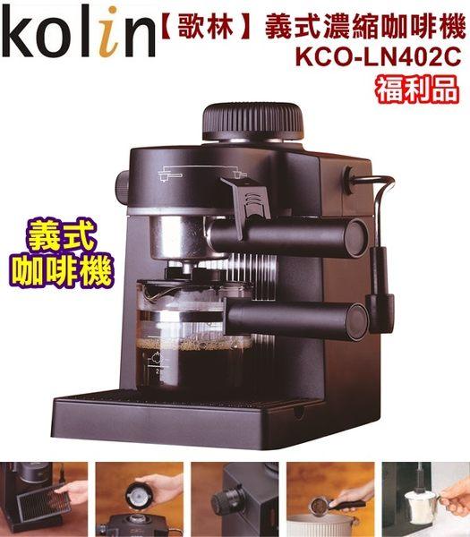 (福利品)【歌林】義式濃縮奶泡咖啡機KCO-LN402C 保固免運-隆美家電(另加購咖啡豆$299)