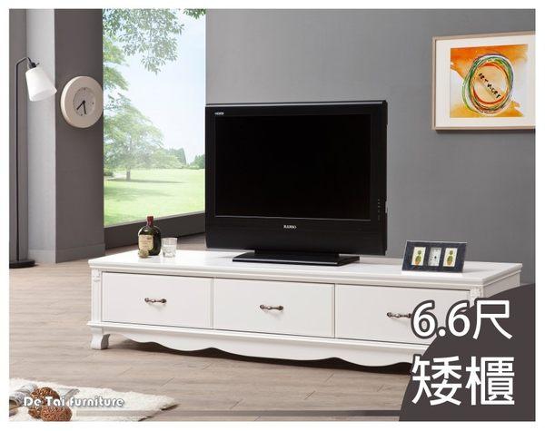 【德泰傢俱工廠】凡絲法式烤白半實木6.6尺矮櫃/電視櫃/TV櫃/長櫃