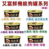 ◆MIX米克斯◆A Freschi 艾富鮮 機能狗罐系列 70g (單罐) 滿滿營養火雞肉,添加多種機能營養