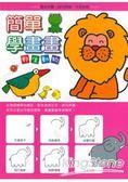 簡單學畫畫 野生動物