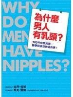 二手書博民逛書店 《為什麼男人有乳頭?》 R2Y ISBN:9578035845│比利.戈柏、馬克.雷納