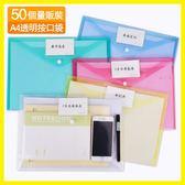 店長推薦50個a4文件袋透明檔案袋塑料資料袋辦公文件合同收納夾按扣袋