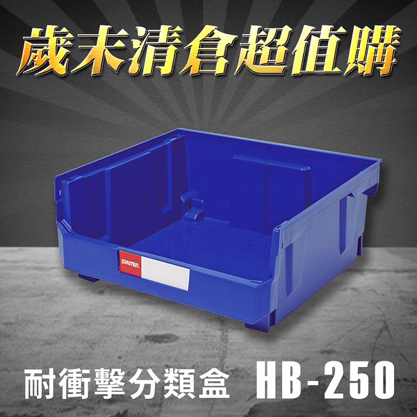 【歲末清倉超值購】 樹德 分類整理盒 HB-250 (10個/箱) 耐衝擊/抽屜櫃/工具箱/工具盒/零件盒
