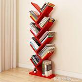 樹形書架簡約現代客廳簡易落地書架置物架個性臥室兒童書架經濟型 卡布奇諾igo