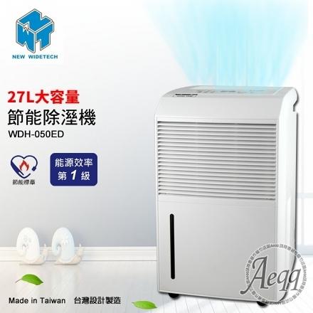 豬頭電器(^OO^) - 威技 27公升大容量節能清淨除濕機【WDH-050ED】