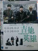 影音 O12 018  DVD 電影~吉他英雄~ 三大天團吉他手傳奇生涯首度呈現