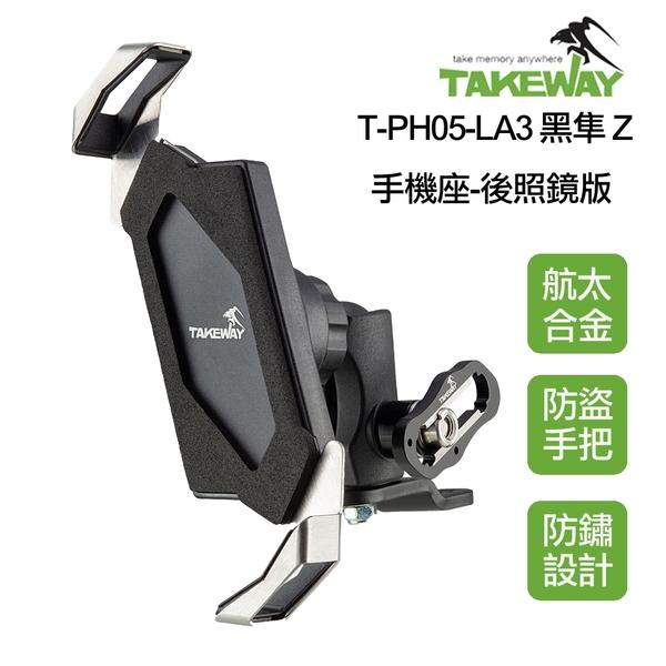 免運可分期 3C LiFe TAKEWAY LA3-PH05 黑隼 Z手機座 –後照鏡版 防盜 適用4.7-6.5吋手機(公司貨)