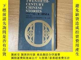 二手書博民逛書店Twentieth-century罕見Chinese Stori