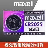 【單顆】【效期2021/06】Maxell CR2025 日本製造 計算機 主機板 照相機 LED燈 鈕扣 水銀電池