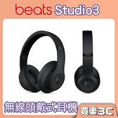 Beats Studio3 Wireless 耳罩式 藍牙無線耳機 【霧黑色】 24期0利率 Apple公司貨