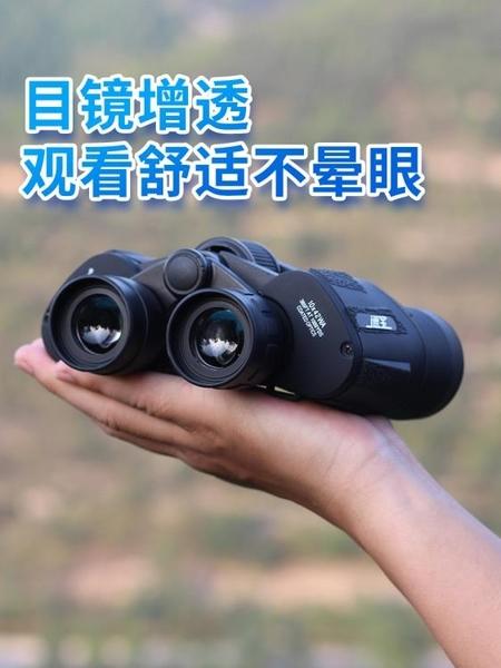 望遠鏡德寶專業雙筒望遠鏡高倍高清夜視非紅外演唱會人體手機拍照軍事用LX  雙12