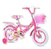 兒童自行車 14-16寸公主款12寸單車18寸2-4歲寶寶腳踏車-炫彩腳丫店(12吋B款)