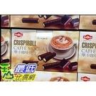 [COSCO代購] NEW 摩卡咖啡脆捲 3包入/共1公斤(兩入裝) _WC67643