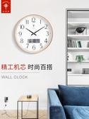 掛鐘 北極星鐘錶客廳掛鐘時尚家用掛錶靜音創意臥室時鐘精工機芯石英鐘 mks薇薇