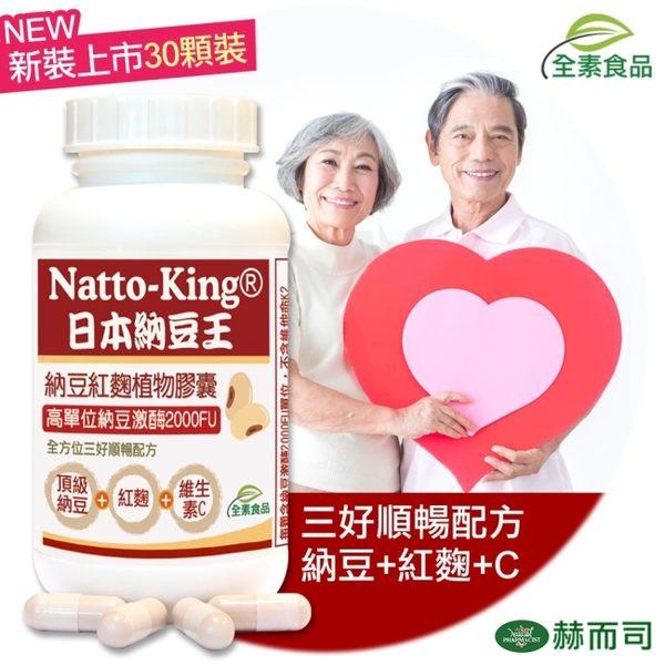 【赫而司】NattoKing納豆王 納豆紅麴植物膠囊(30顆/罐)