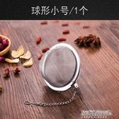 304不銹鋼茶漏茶葉過濾器創意調料球泡茶器茶濾泡茶球 傑克傑克館