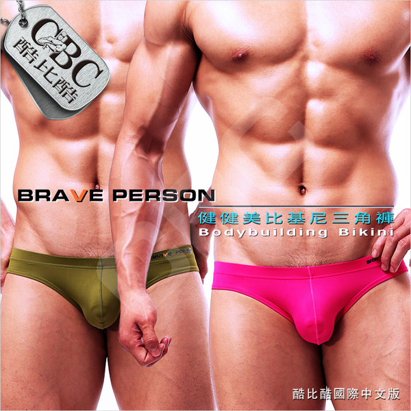 【酷比酷】BRAVE PERSON健健美比基尼男三角褲BF0313