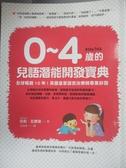 【書寶二手書T1/親子_LEJ】0~4歲的兒語潛能開發寶典-全球暢銷10年!英國皇家語言治療…