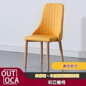 餐椅 椅子 莉亞餐椅 3色可選【Outoca 奧得卡】