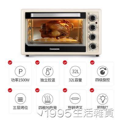 電烤箱家用烘焙32升大容量全自動小型烤箱 1995生活雜貨NMS