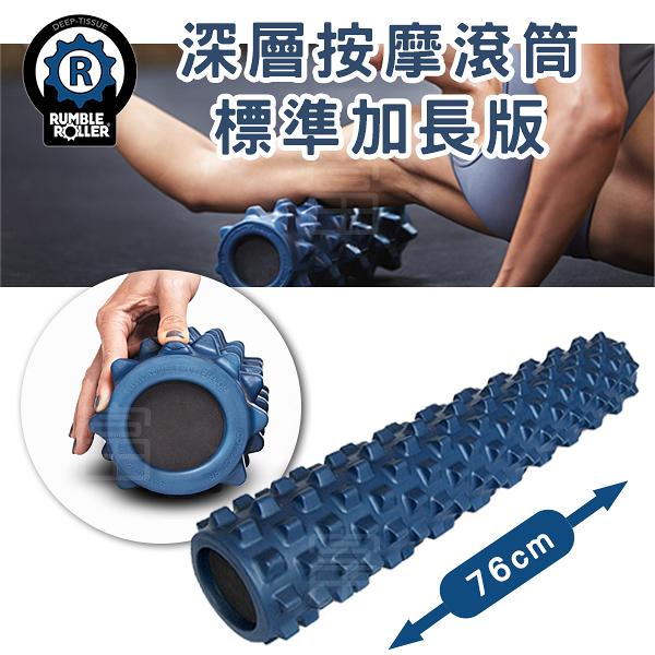 【富樂屋】Rumble Roller 深層按摩滾輪-藍色標準加長版狼牙棒 (76cm)