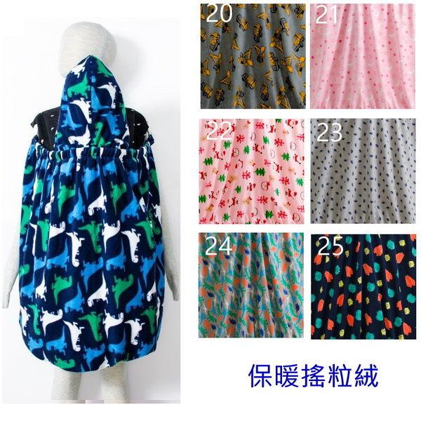 童裝 現貨 保暖搖粒絨寶寶披被/披風,可夾在背帶外防風保暖用【A993】