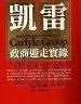 二手書R2YB2007年2月初版一刷《私募股權基金 凱雷 政商遊走實錄》Brio