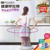 "muva健康呼拉椅~ 坐著也能瘦小腹! 加碼送""瑜珈雙享組"""