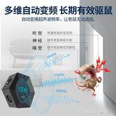 驅鼠器超聲波大功率家用強力老鼠幹擾器電子貓膠捕鼠滅鼠神器 igo 樂活生活館
