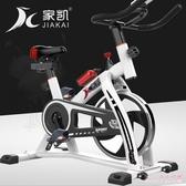 家用動感單車 超靜音室內健身車 運動健身器材加粗腳踏自行車 DR24172【Rose中大尺碼】