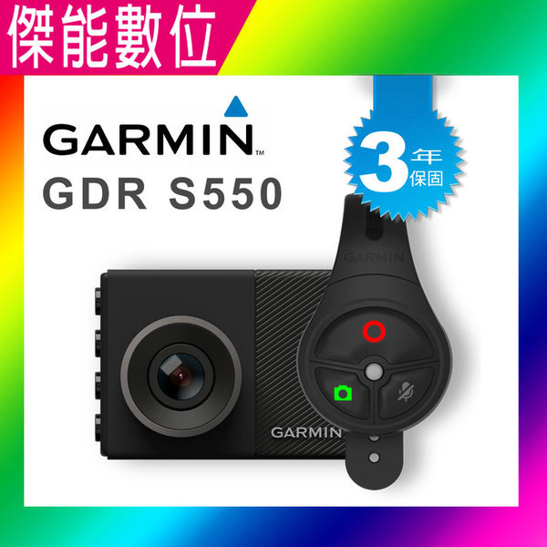 GARMIN GDR S550【附16g】汽車行車記錄器 測速提醒 WIFI附遙控器 台灣製 三年保固 另E560 S550