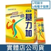 【買3送1】愛斯康 基力加 粉末飲品 30包/盒 L-白胺酸 葡萄糖胺